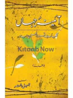 Aaina-E-Jahaan (2) - Afsanay