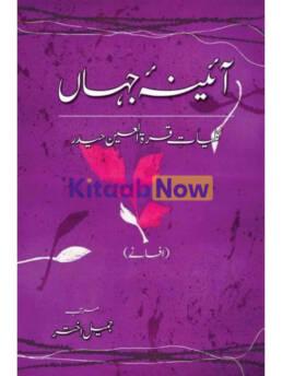 Aaina-E-Jahaan (1) - Afsanay
