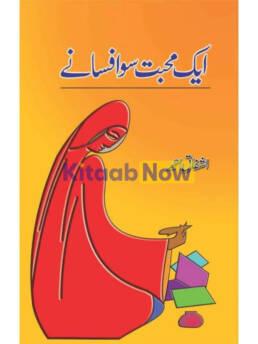 Aik Mohabbat So Afsanay