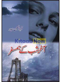 Akhre Shab Kay Hamsafar