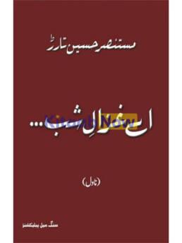Ay Ghazaal-I-Shab