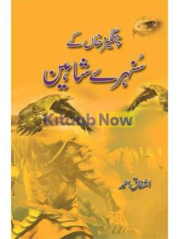 Changaiz Khan Kay Sunehray Shaheen