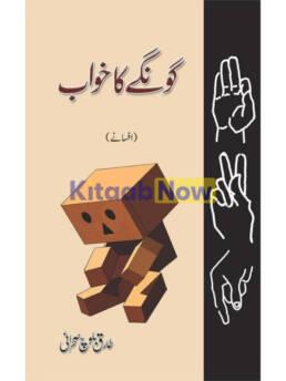 Gongay Ka Khawaab (Afsanay)