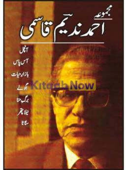 Majmua Ahmad Nadeem Qasmi Aanchal.