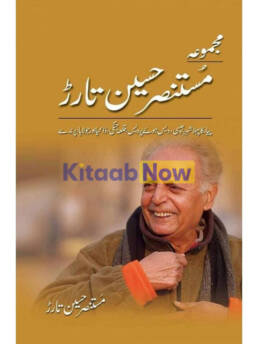Majmua Mustansar Hussain Tarar: Piyar Ka Pehla