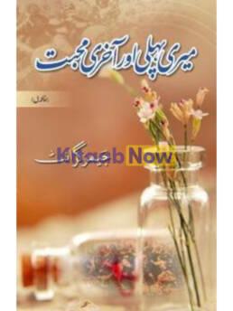 Meri Pehli Aur A'akhari Muhabbat
