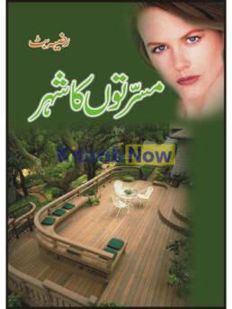 Musarratton Ka Shahr