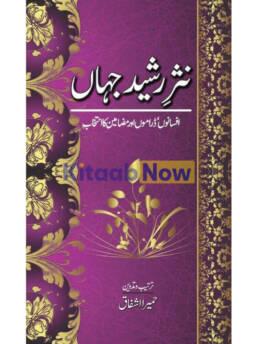Nasar-E-Rasheed Jahaan