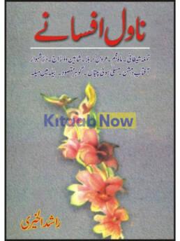 Novel Afsaney:Rashad Ul Khairi