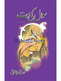 Sawaal Ki Mout +