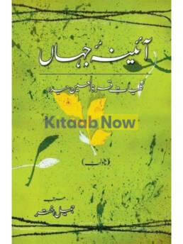 Aaina-e-Jahaan (3) - Novelette