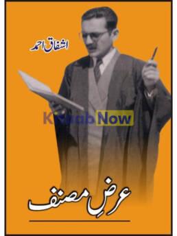 Aarz-E-Musannif