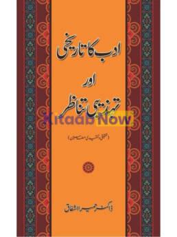 Adab Ka Tarikhi Aur Tehzibi Tanazar