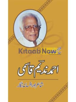 Ahmad Nadeem Qasmi: Shair Aur Afsana Nigaar