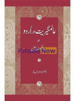Alamgeeriat Aur Urdu Aur Deeger Mazameen