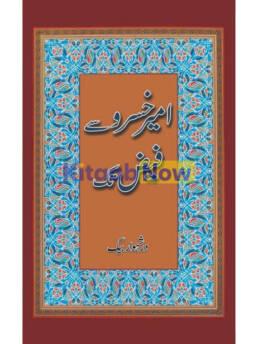 Ameer Khusro Say Faiz Tak