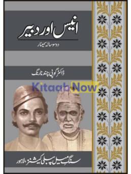 Anees Aur Dabeer