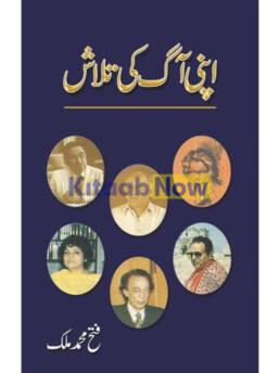 Apni Aag Ki Talash