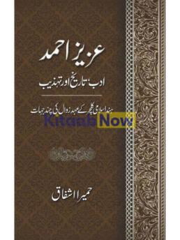 Aziz Ahmad: Adab Tarikh Aur Tehzeeb