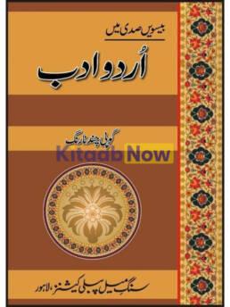 Besveen Sadi Mein Urdu Adab