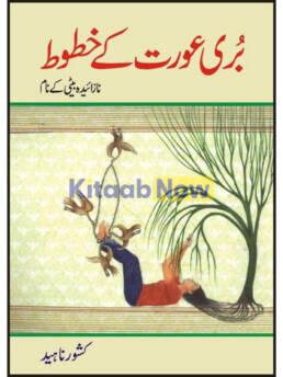 Buri Aurat Kay Khatoot
