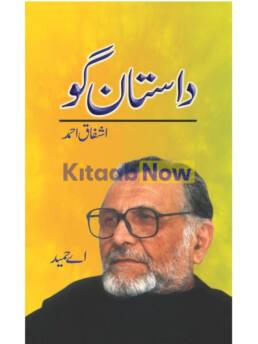 Dastan Go:Ashfaq Ahmad