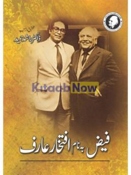Faiz Banaam Iftikhar Arif