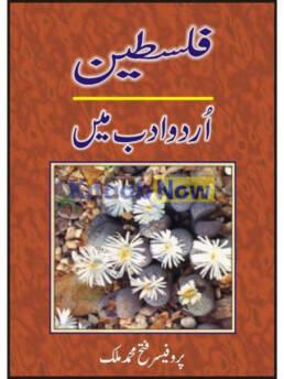 Falastin - Urdu Adab Men