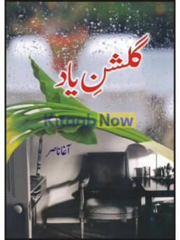 Gulshan Yaad