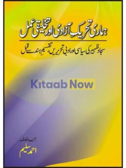 Hamari Tehreek Azadi Aur Takhleeqi Amal