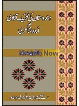 Hindustan Ki Tahrik Azadi Aur Urdu Shairee