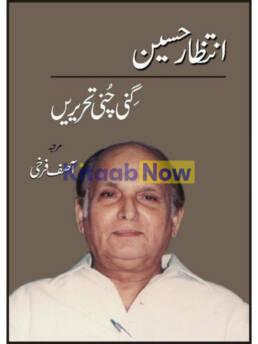 Intezar Hussain : Ginni Chunni Tehreerain
