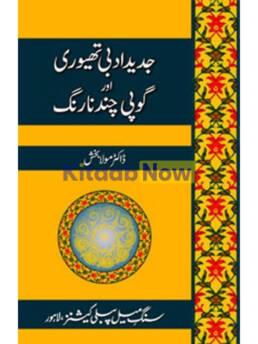 Jadeed Adabi Theory Aur Gopi Chand Narang