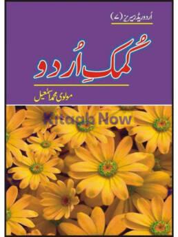 Kumak Urdu