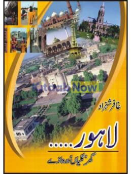 Lahore-Ghar Galian Darwazay