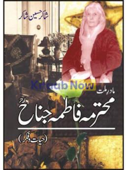 Maader-E-Mellat Mohtarma Fatima Jinnah Hayat