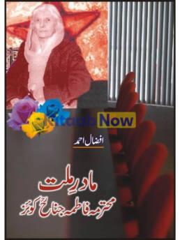 Mader Millat Mohtarma Fatima Jinnah Quiz