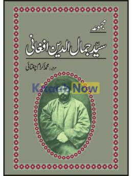 Majmua Syed Jamal-Ud Din Afghani
