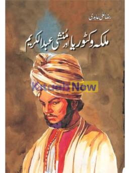 Malka Victoria Aur Munshi Abdul Kareem