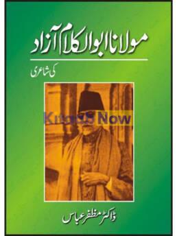 Maulana Abul Kalam Azad Ki Shairee