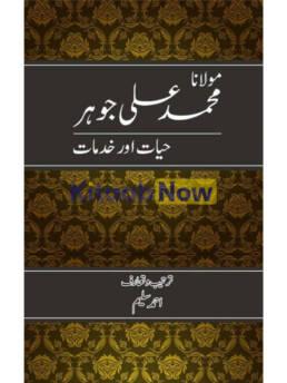 Maulana Muhammad Ali Jauhar (Hayaat o Khidmaat)