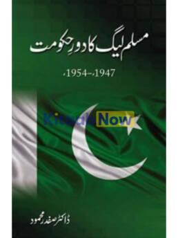 Muslim League Ka Dor-E-Hakumat