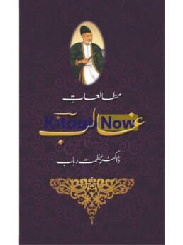 Mutaala'At-E-Ghalib