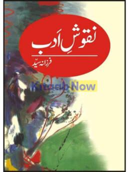 Naqoosh-E-Adab -
