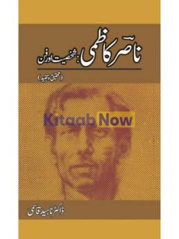 Nasir Kaazmi: Shaksiyat Aur Fun