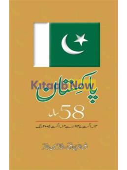 Pakistan 58 Saal14Aug 1947 Say 14Aug 2005 Tak