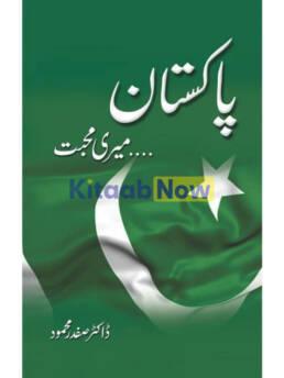 Pakistan Meri Mohabbat