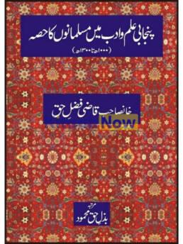 Punjabi Ilm-O-Adab Main Musalmano Ka Hissa