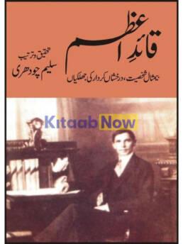 Quaid-E-Azam Ki Bemasal Shakhsiat