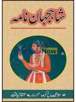 Shah Jahan Namah